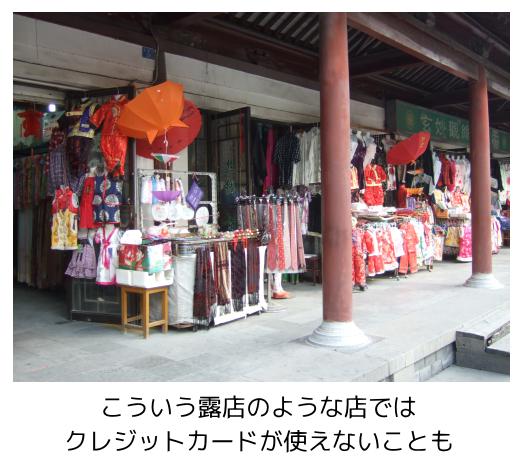 地方の小さい海外のお店ではクレジットカードが使えないこともある