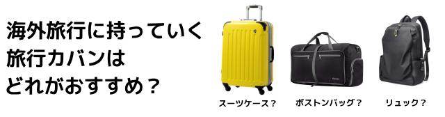 海外旅行に持っていく旅行カバンやバッグの種類